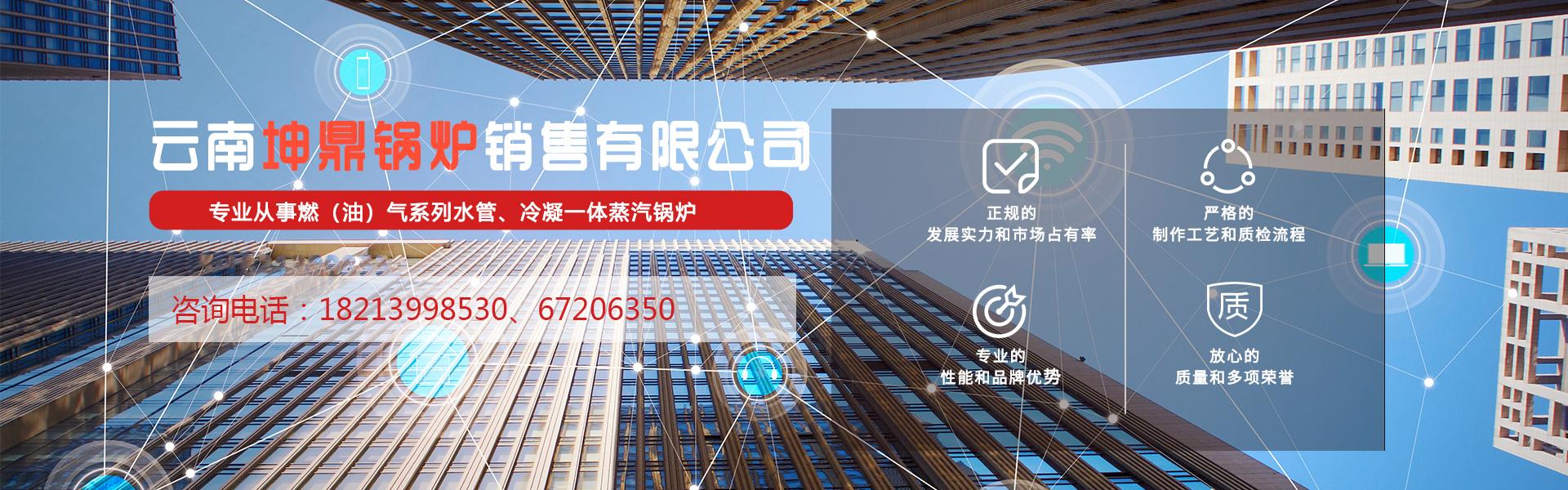云南坤鼎锅炉专业从事锅炉安装维修改造